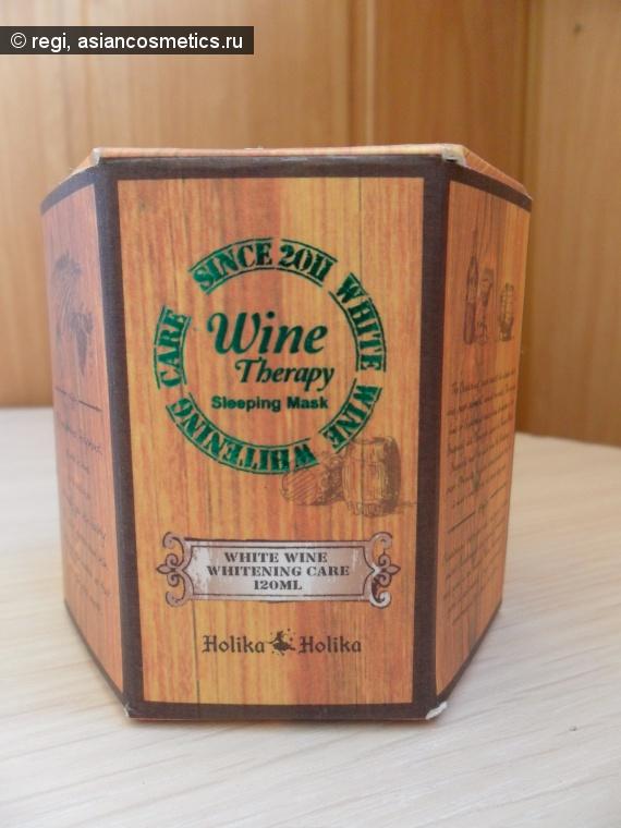 Отзывы об азиатской косметике: Маска с белым вином Holika Holika Wine Therapy Sleeping Mask Pack