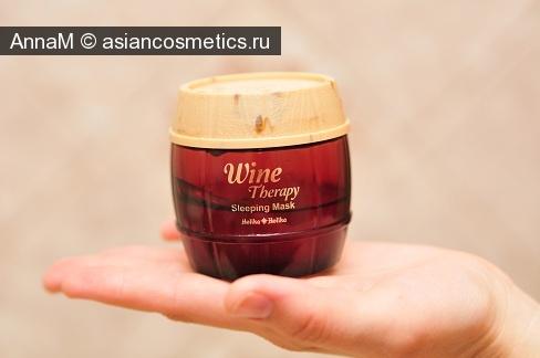Отзывы об азиатской косметике: Ночная маска с красным вином от Holika Holika