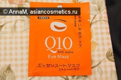 Отзывы об азиатской косметике: Shiseido Маска для глаз с коэнзимом Q 10