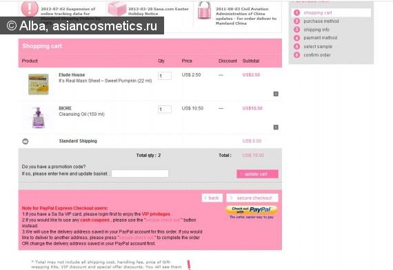 Шопоголикам: Sasa.com – оформляем покупку.