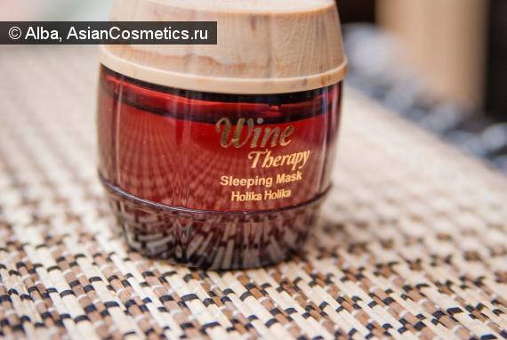 Отзывы об азиатской косметике: Holika Holika Wine Therapy Sleeping Mask Red Wine