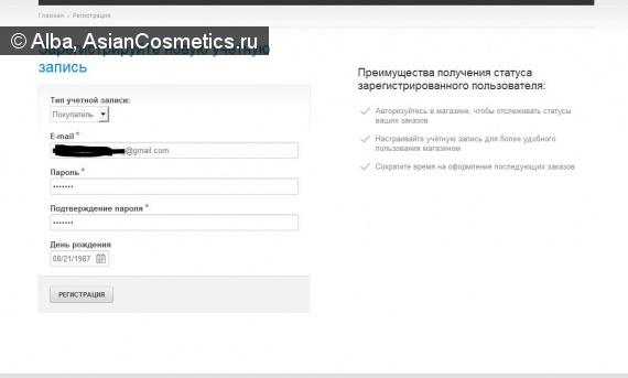 Шопоголикам: Cosmetic-love.com. Регистрация и первая покупка.