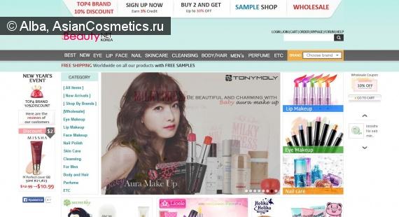 Шопоголикам: Beautynetkorea.com - Часть первая - Знакомимся с магазином!