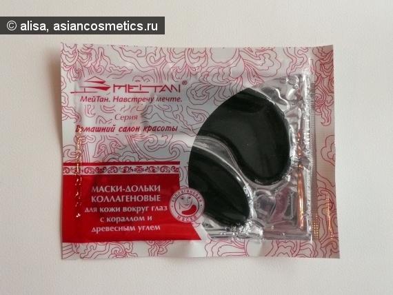 Отзывы об азиатской косметике: Коллагеновые маски-дольки для кожи вокруг глаз с кораллом и древесным углем от MeiTan