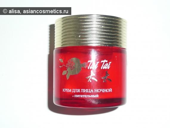Отзывы об азиатской косметике: Ночной питательный крем для лица Tai Tai от MeiTan