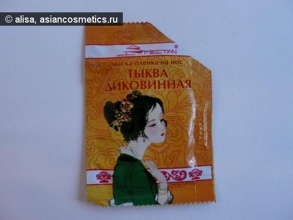 Отзывы об азиатской косметике: Маска-пленка на нос Тыква Диковинная от MeiTan