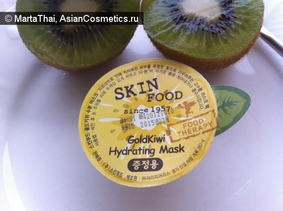 Отзывы об азиатской косметике: Увлажняющая маска киви от Skinfood