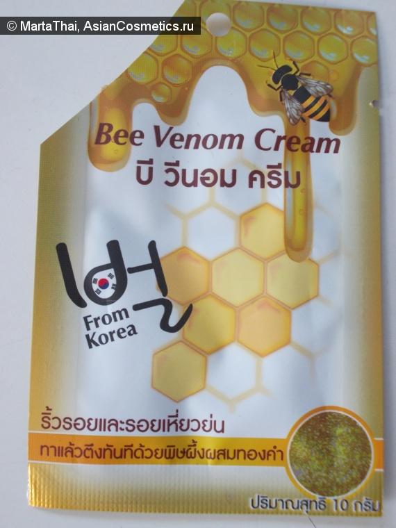 Отзывы об азиатской косметике: Bee  Venom Cream