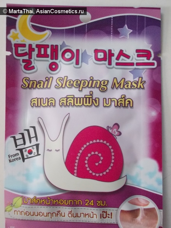 Отзывы: Snail Sleeping Mask