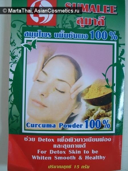 Отзывы: Curcuma Powder