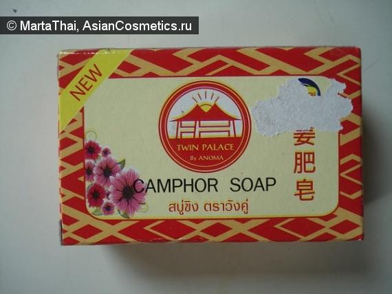 Отзывы: Camphor Soap