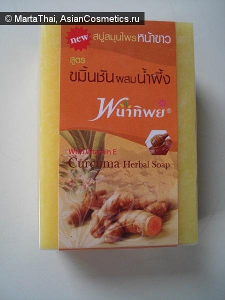 Отзывы: Curcuma Herbal Soap
