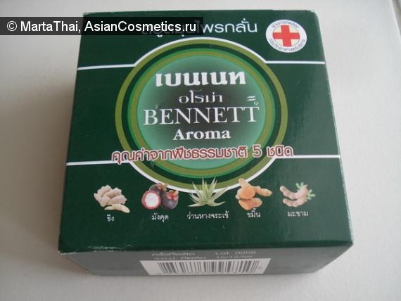 Отзывы: Herbal Bennet Aroma Soap