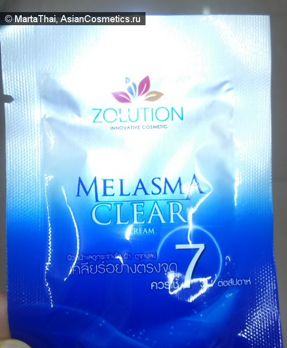 Отзывы: Melasma Clear Cream