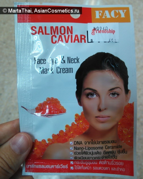 Отзывы:  Salmon Caviar DNA Face-Eye Neck
