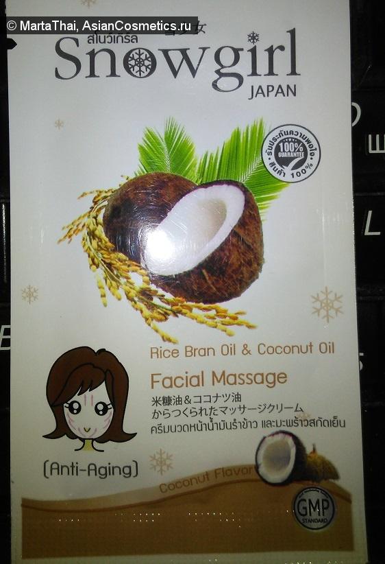 Отзывы: кокосовый крем для массажа лица