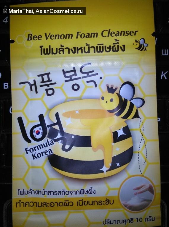 Отзывы: пенка для умывания с пчелиным ядом