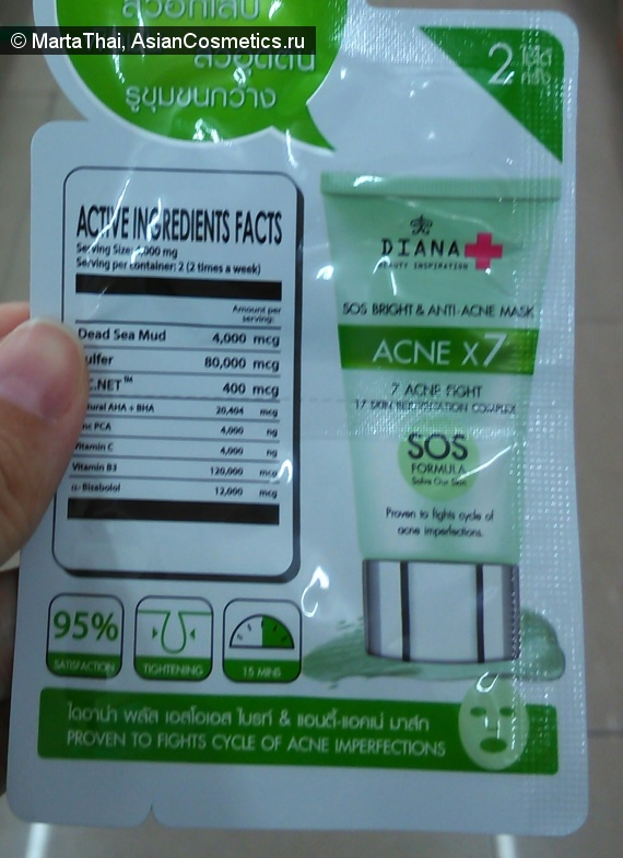 Diana+ Beauty Incpiration Plus SOS Bright & Anti-Acne*7 Mask