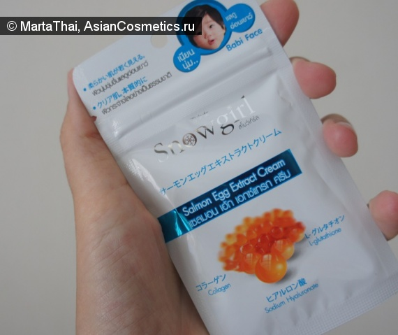 Отзывы: Salmon Egg Extract Cream Snowgirl