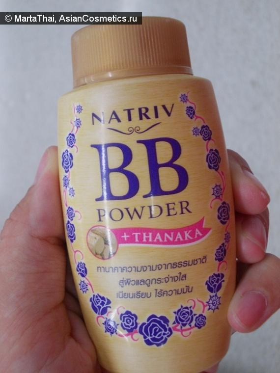 Отзывы: Natriv BB Powder Tanaka