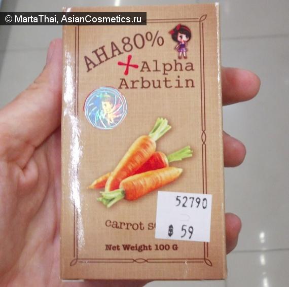 Отзывы: AHA Alfa-Arbutin Carrot Soap