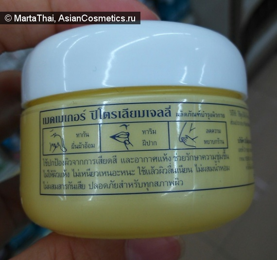 Отзывы: Mеdmaker Pure Petroleum Jelly