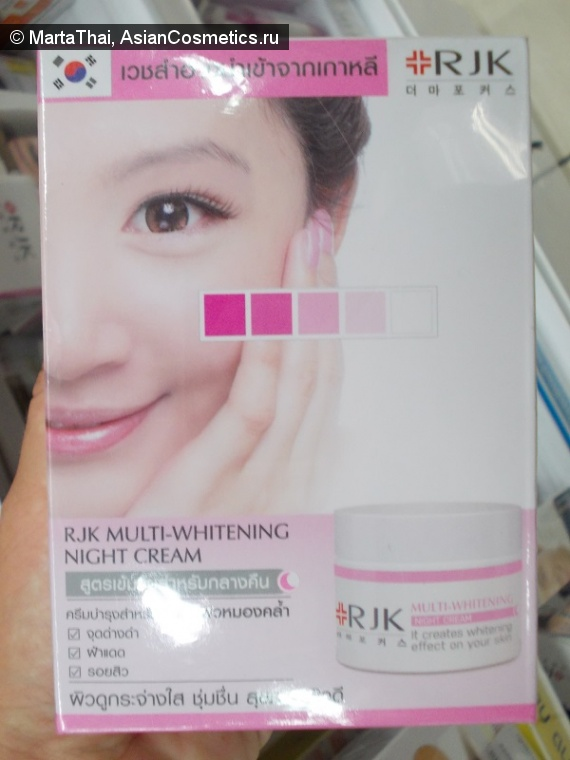 Отзывы: RJK Multi-Whitening Night Cream