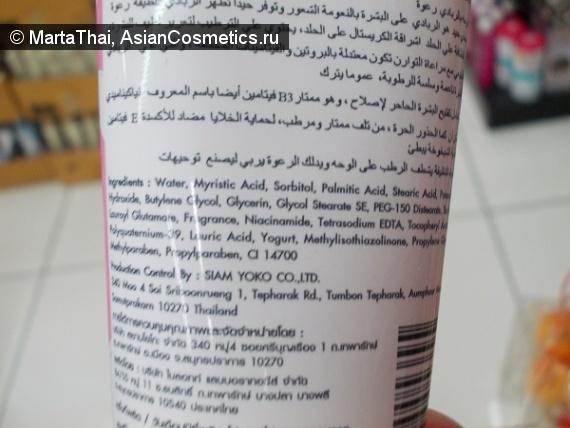 Отзывы: Yoko Yogurt Facial Foam