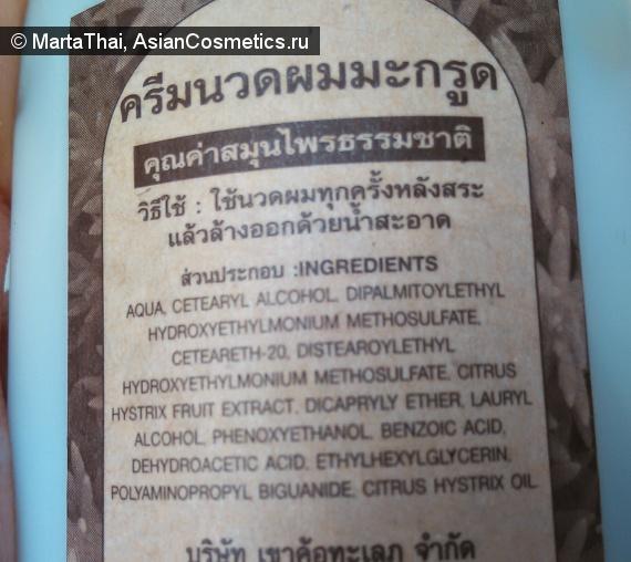 Отзывы: Кондиционер Leech  Lime от Khaokho Talaypu