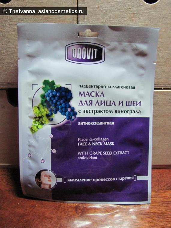 Отзывы об азиатской косметике: Маска для лица и шеи с экстрактом винограда от компании Лю Шы Цао