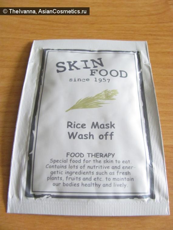 Отзывы об азиатской косметике: Skinfood Rice Wash Off Mask –маска-скраб с рисом