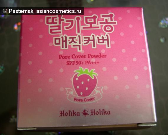 Отзывы об азиатской косметике: Красивая пудра HOLIKA HOLIKA Pore Cover SPF 50