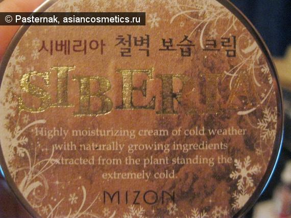 Отзывы об азиатской косметике: Холода - наступают. Siberia MIZON - защищает!