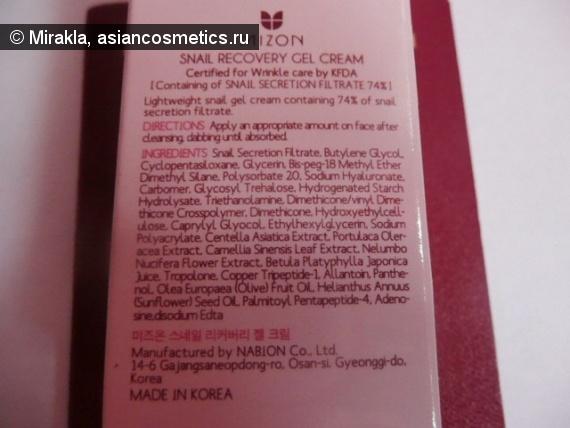 Вопрос-ответ об азиатской косметике: MIZON Snail Recovery gel cream - липкий эффект?