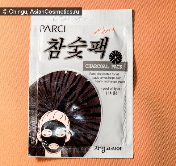 Отзывы: Parci charcoal pack
