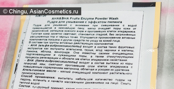 Отзывы: Detclear AHA & BHA Fruits Enzyme Powder Wash от Meishoku