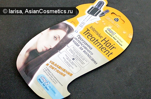 Отзывы: Двухступенчатая маска для волос Intensive Hair Treatment
