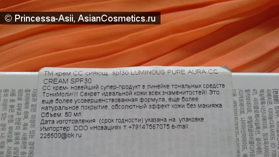 Отзывы: CC-крем Luminous Pure Aura TonyMoly-влажное сияние или жирный блеск?